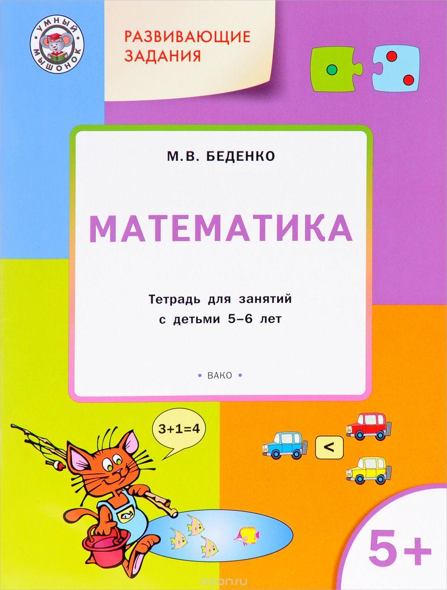 Математика для дошкольников. Развивающие игры и задания