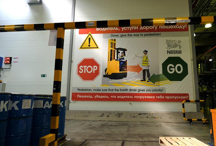 Забота о безопасности на заводе Нестле