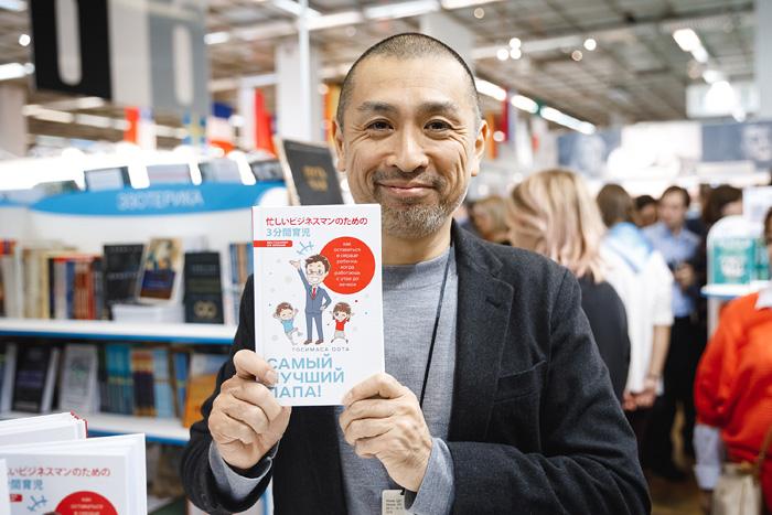 Тосимаса Оота с книгой о японских папах