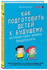 Книга Джордана Шапиро