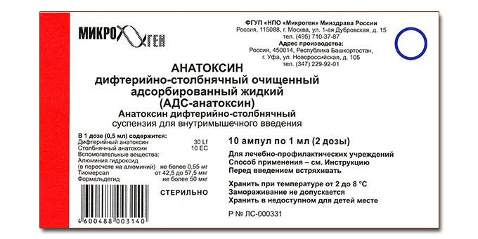 Анатоксин дифтерийно-столбнячный очищенный адсорбированный жидкий