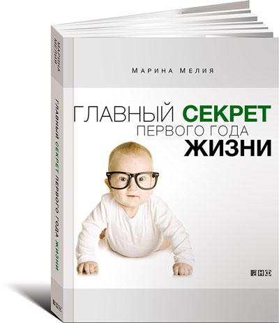 Книга Главный секрет первого года жизни