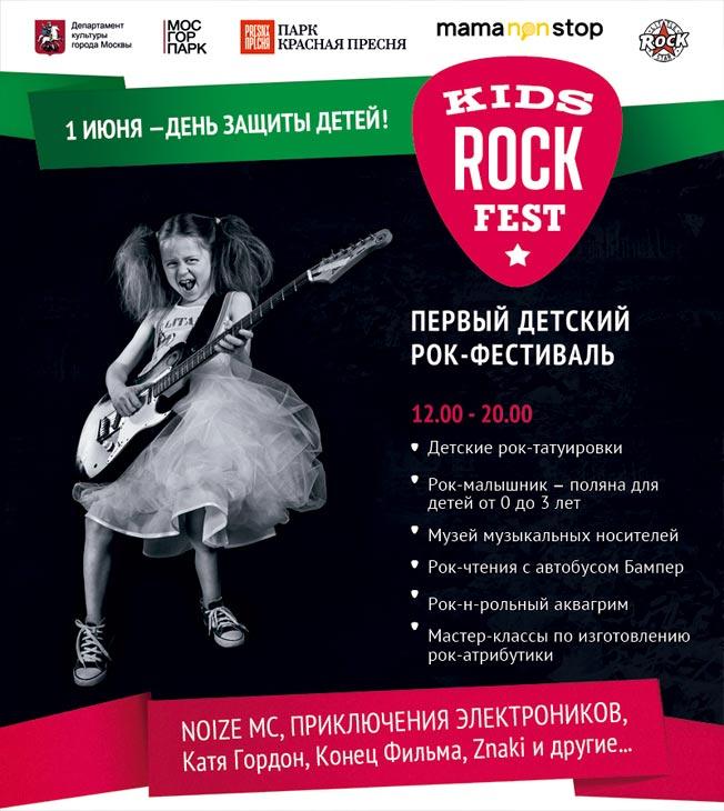 музыка рок для детей слушать